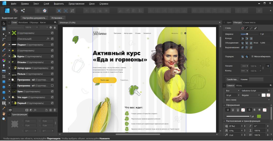 Affinity Designer – инструмент дизайнера без подписок 1