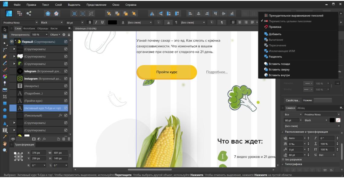 Affinity Designer – инструмент дизайнера без подписок 5