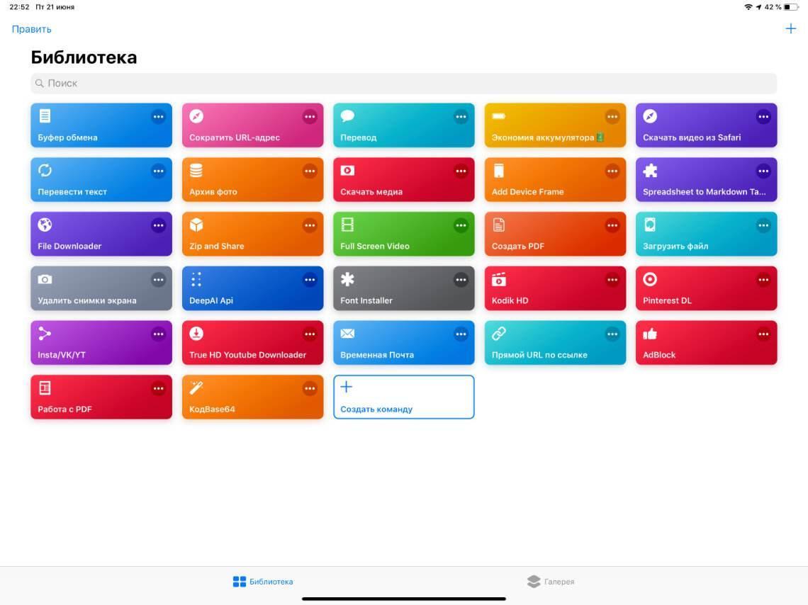 iPad вместо ноутбука? 3 стадии смирения 19